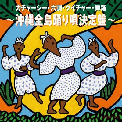 カチャーシー・六調・クイチャー・舞踊~沖縄全島踊り唄決定盤~