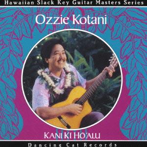 ハワイアン・スラック・キー・ギター・マスターズ・シリーズ(9) カニ・キーホーアル~ハワイ、優しき心のギター~