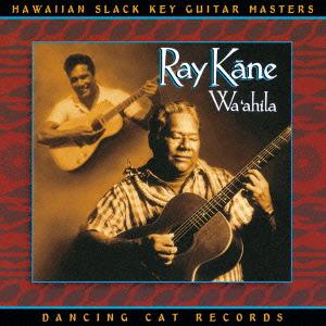 ハワイアン・スラック・キー・ギター・マスターズ・シリーズ(15) ワアヒラ ~ハワイ、潮風のギター~
