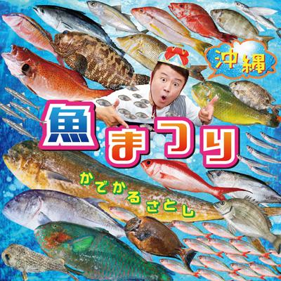 沖縄 魚まつり&野菜まつり(CD)