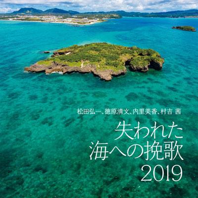 失われた海への挽歌 2019(2枚組CD)