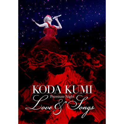 KODA KUMI  Premium Night ~Love & Songs~【DVD】