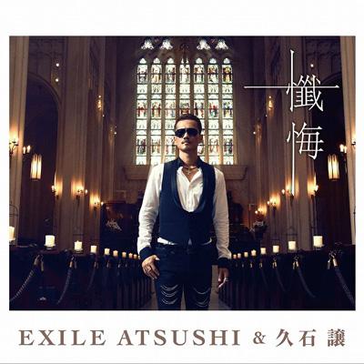 懺悔(CD)