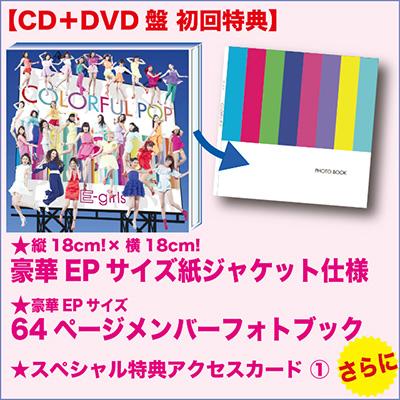 COLORFUL POP (CD+DVD)