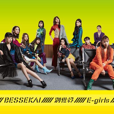 別世界(CD)