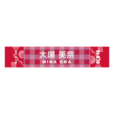 SKE48「ソーユートコあるよね?」メンバー別マフラータオル【チームKII】