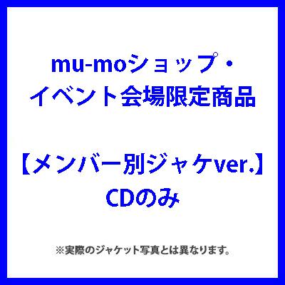 <mu-moショップ・イベント会場限定商品>もう会えないけど、平気ですか?~Our days~【メンバー別ジャケver.】(CD)
