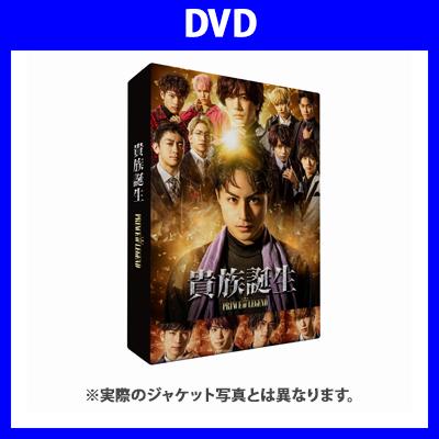 ドラマ「貴族誕生-PRINCE OF LEGEND-」(DVD)