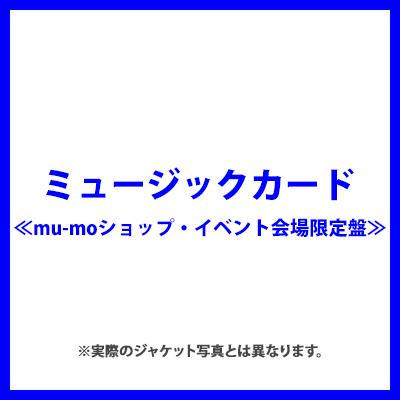 ≪mu-moショップ・イベント会場限定盤/≫What's