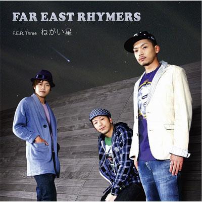 F.E.R.Three ~ねがい星~