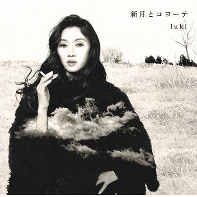 新月とコヨーテ(CD)