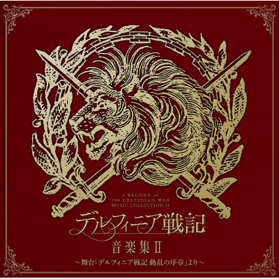 デルフィニア戦記 音楽集II ~舞台「デルフィニア戦記 動乱の序章」より~(CD)