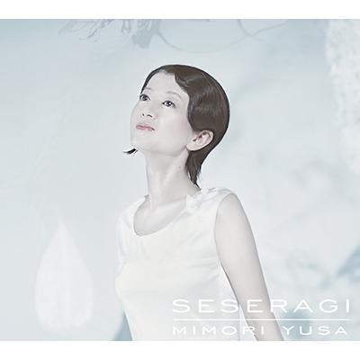 せせらぎ(CD)
