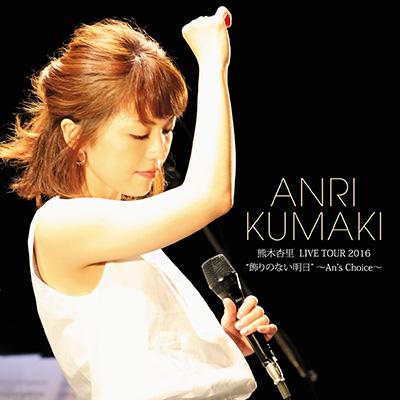"""熊木杏里 LIVE TOUR 2016 """"飾りのない明日"""" ~An's Choice~(CD)"""