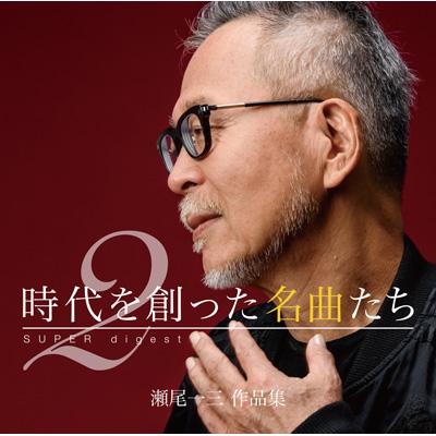「時代を創った名曲たち 2」~瀬尾一三作品集 SUPER digest~(Blu-spec CD2)