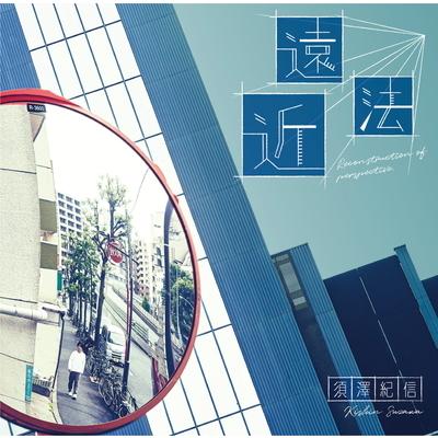 遠近法-Reconstruction of perspective-(CD)