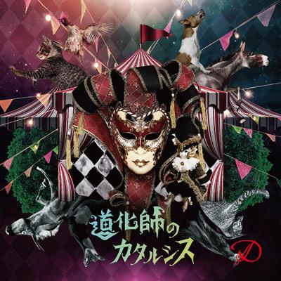 道化師のカタルシス【TYPE-B】(CD)