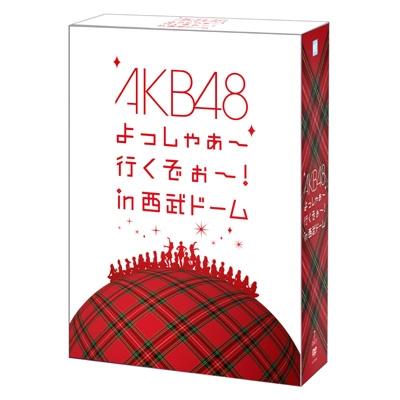 『AKB48 よっしゃ~行くぞぉ~in 西武ドーム』スペシャルBOX