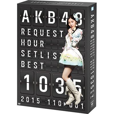 AKB48 リクエストアワーセットリストベスト1035 2015(110~1ver.) スペシャルBOX(5枚組DVD)
