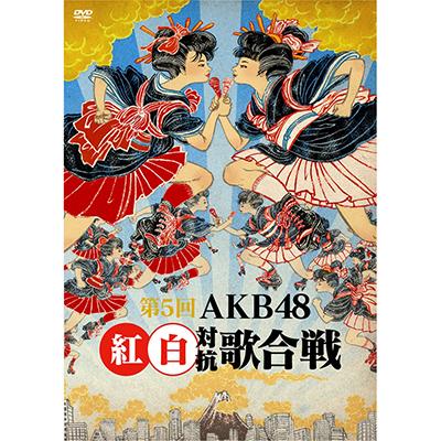 第5回 AKB48紅白対抗歌合戦(2枚組DVD)