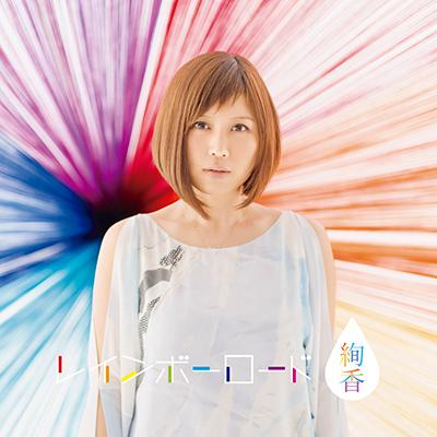 レインボーロード【CD】