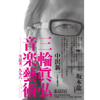 三輪眞弘音楽藝術──全思考1998─2010(三輪眞弘著)