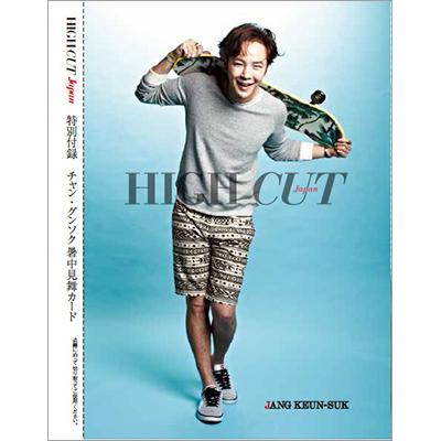 HIGH CUT Japan vol.05