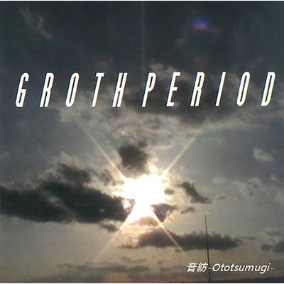 GROTH PERIOD~成長期~