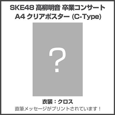 SKE48高柳明音 卒業コンサート A4クリアポスター(C-Type)