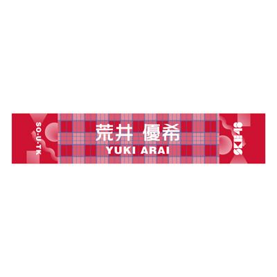 16荒井優希 メンバー別マフラータオル