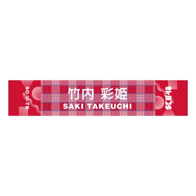 26竹内彩姫 メンバー別マフラータオル