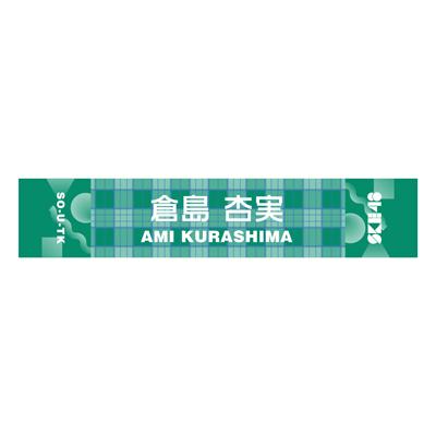 36倉島杏実 メンバー別マフラータオル