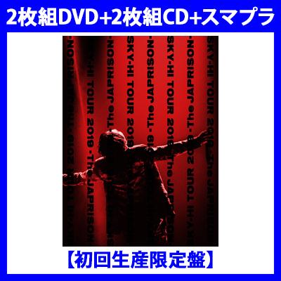 SKY-HI TOUR 2019 -The JAPRISON-【初回生産限定盤】(2枚組DVD+2枚組CD+スマプラ)