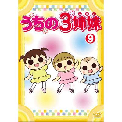 うちの3姉妹 9