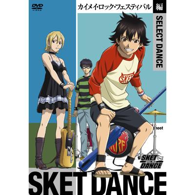 SKET DANCE SELECT DANCE カイメイ・ロック・フェスティバル編