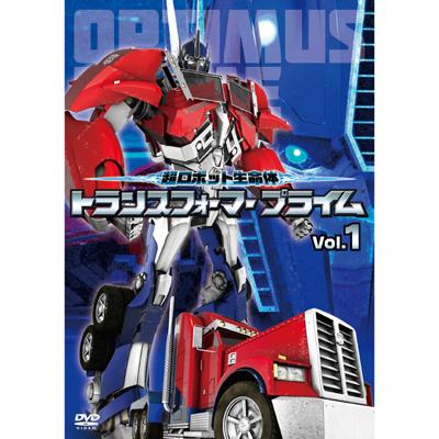 超ロボット生命体 トランスフォーマープライム Vol.1