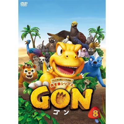 GON-ゴン- 8
