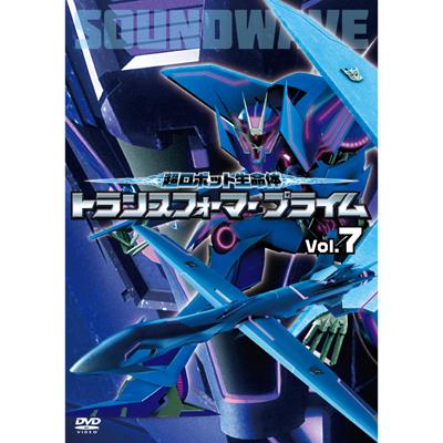 超ロボット生命体 トランスフォーマープライム Vol.7