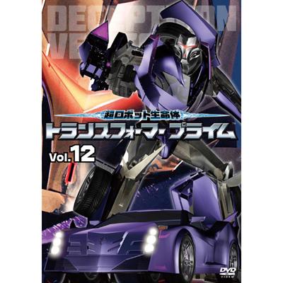 超ロボット生命体 トランスフォーマープライム Vol.12
