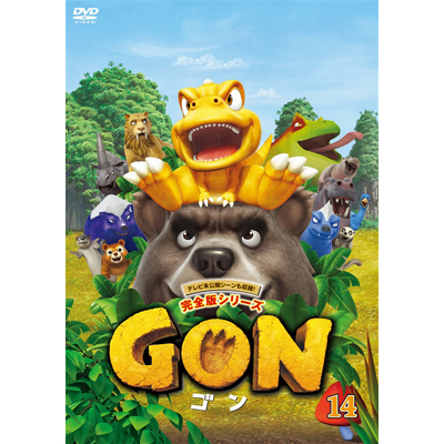 GON-ゴン- 14