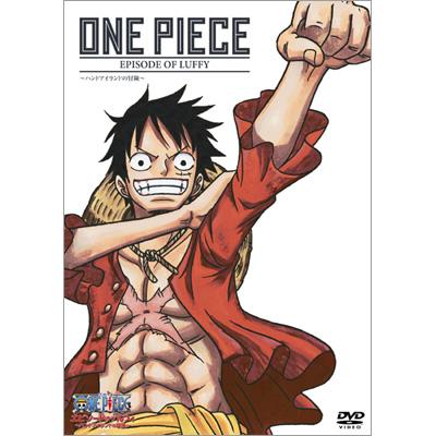 ONE PIECE エピソード オブ ルフィ ~ハンドアイランドの冒険~【通常版DVD】