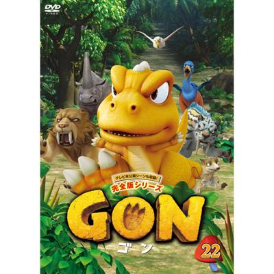 GON-ゴン- 22