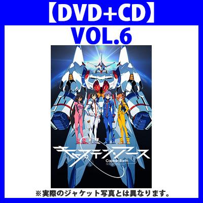 キャプテン・アース VOL.6 初回生産限定版【DVD+CD】