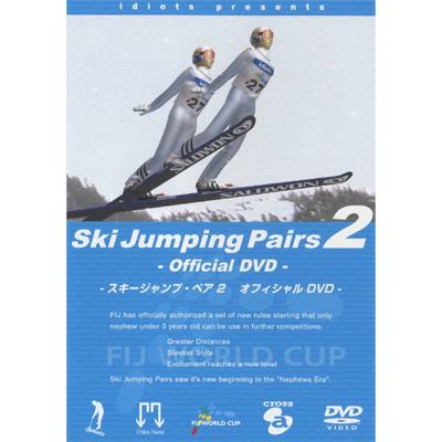 スキージャンプ・ペア2 オフィシャルDVD【通常盤】