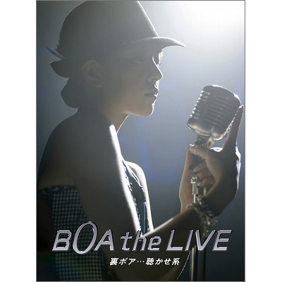 BoA THE LIVE  裏ボア・・・聴かせ系
