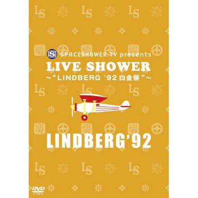 SPACESHOWER TV presents LIVE SHOWER~LINDBERG '92白金祭~