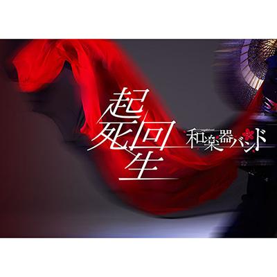 起死回生【DVD+CD(スマプラ対応)】