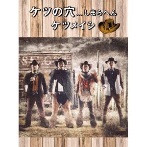 ケツの穴...しまらへん(2枚組DVD)