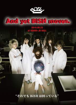 And yet BiSH moves.【通常盤】(DVD)