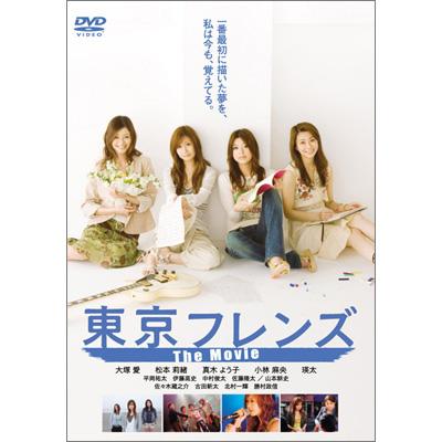東京フレンズ The Movie スタンダード・エディション